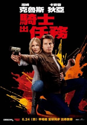 Knight and Day 400x572