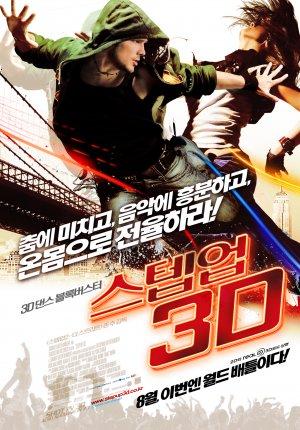 Step Up 3D 1319x1889