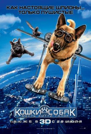 Cats & Dogs - Die Rache der Kitty Kahlohr 3415x5000