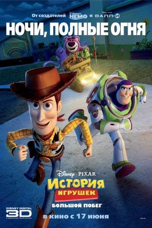 Toy Story 3 800x1200