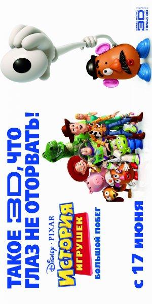 Toy Story 3 2499x5000