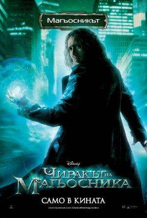 The Sorcerer's Apprentice 1000x1476