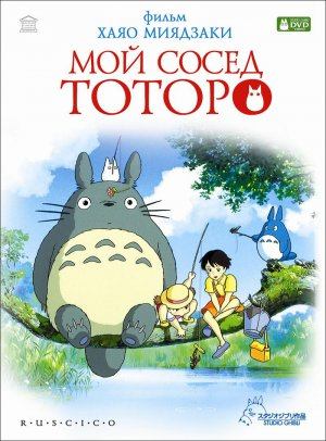 Tonari no Totoro 800x1083