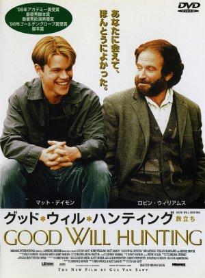 Good Will Hunting 1208x1636