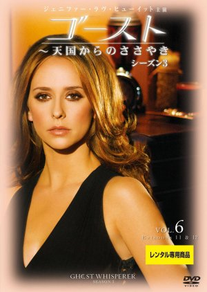 Ghost Whisperer - Presenze 1532x2157