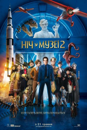 Night at the Museum: Battle of the Smithsonian 2000x3000