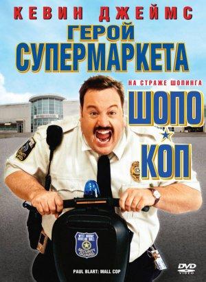 Paul Blart: Mall Cop 800x1094