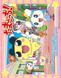 Tamagotchi! poster