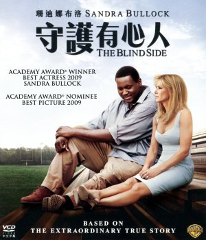 The Blind Side 1375x1602