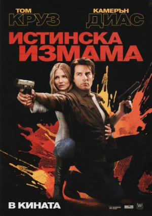 Knight and Day 1222x1735