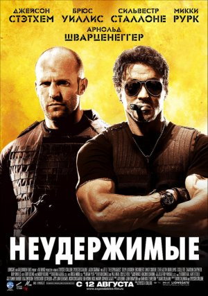 The Expendables 506x720