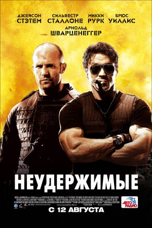 The Expendables 1574x2362