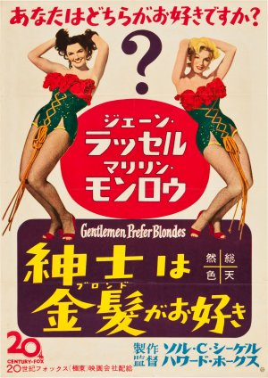 Gentlemen Prefer Blondes 2122x3000