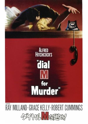 Dial M for Murder 1806x2533