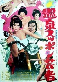 Onsen suppon geisha poster