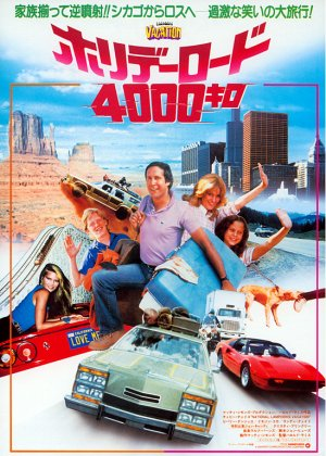 National Lampoon's Vacation 549x768