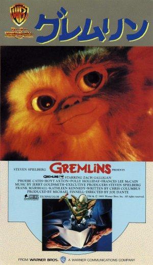 Gremlins 1475x2554