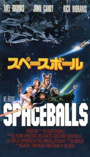 Spaceballs 1472x2573