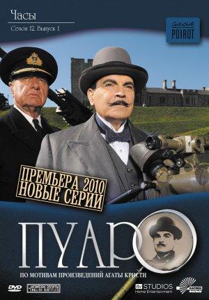 Poirot 600x862