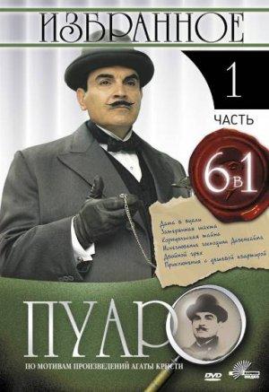 Poirot 384x559