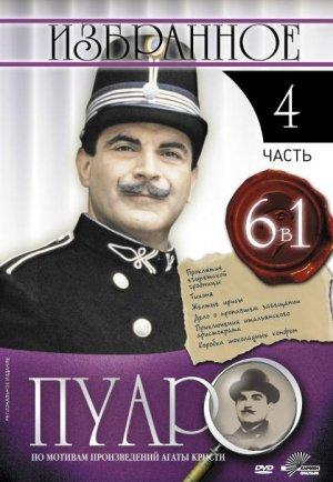 Poirot 481x696
