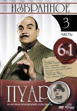 Poirot 479x691