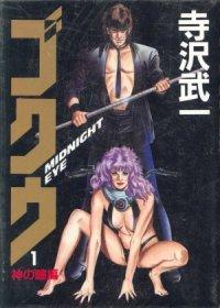 Midnight Eye: Gokû poster