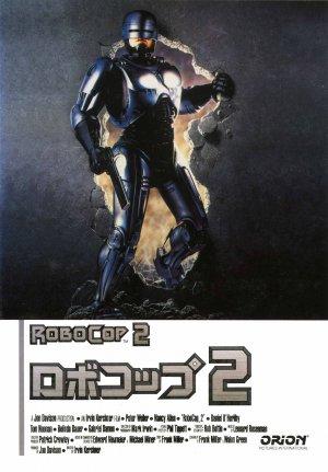 RoboCop 2 1697x2438