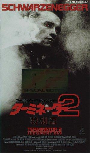 Terminator 2: Judgment Day 1587x2686