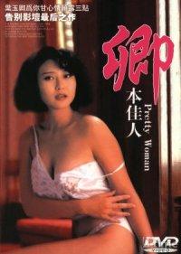 Qing ben jia ren poster