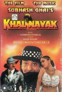 Khal Nayak: The Villain poster