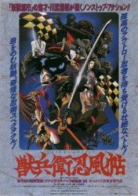 Jubei Ninpocho: The Wind Ninja Chronicles poster