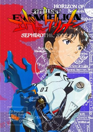 Shin Seiki Evangerion 825x1168