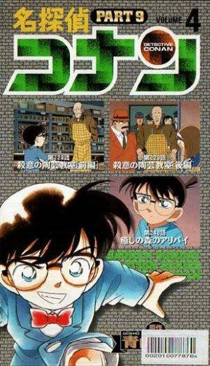 Meitantei Conan 309x540