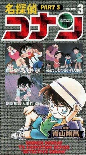 Meitantei Conan 302x539
