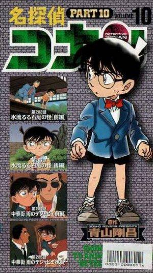 Meitantei Conan 305x542