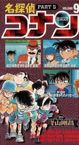 Meitantei Conan 300x551