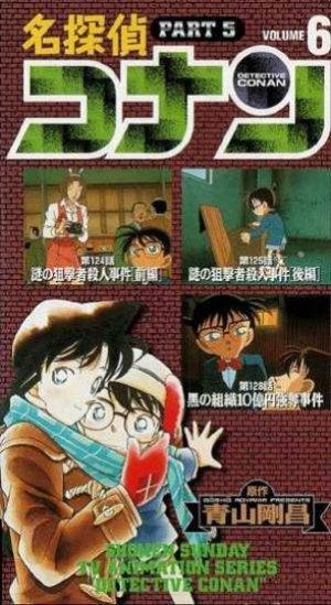 Meitantei Conan 301x551