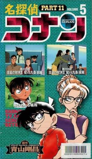 Meitantei Conan 311x540