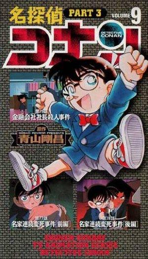 Meitantei Conan 309x542