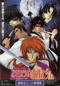 Samurai X: The Motion Picture poster