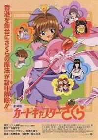 Cardcaptor Sakura: Die Reise nach Hongkong poster