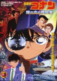 Meitantei Conan: Hitomi no naka no ansatsusha poster