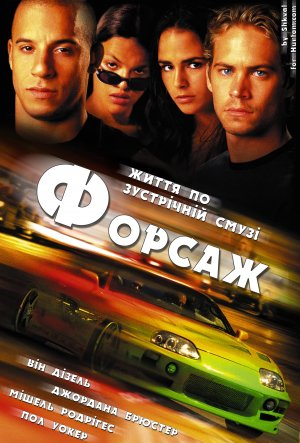 The Fast and the Furious 1654x2442