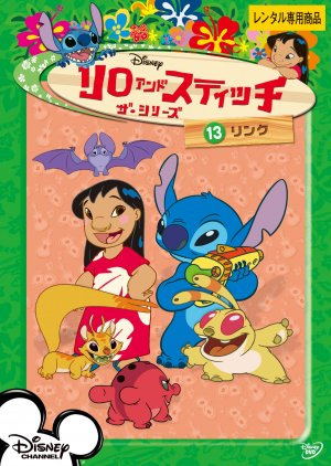 Lilo & Stitch: The Series 1535x2161