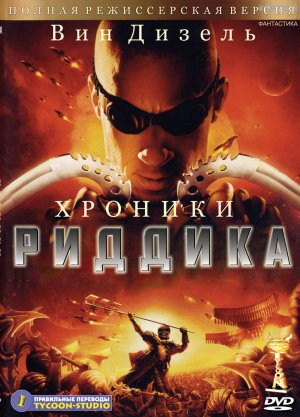 The Chronicles of Riddick 774x1077