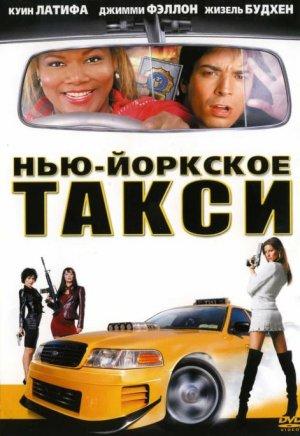 Taxi 471x684