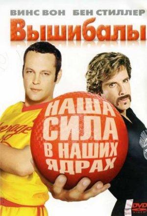 Dodgeball: A True Underdog Story 309x453