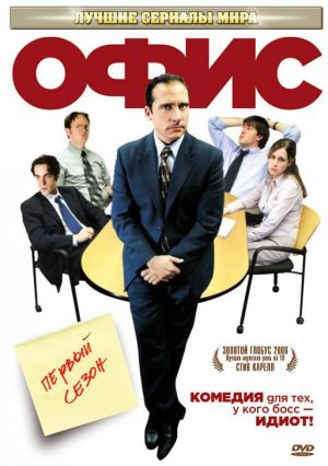 The Office 513x728