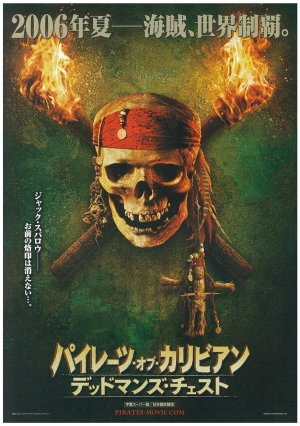 Pirates of the Caribbean: Dead Man's Chest 874x1240